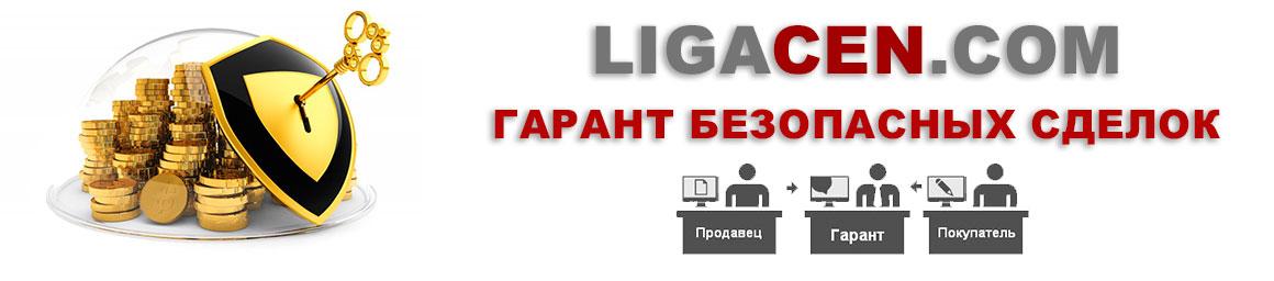 Ligacen.com - гарант безопасных сделок!